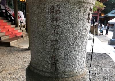 奉納は「昭和41年09月」で、午年。