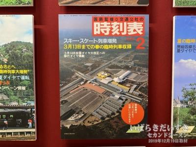 万博中央駅 (空撮) / 交通公社時刻表 1985年02月号表紙