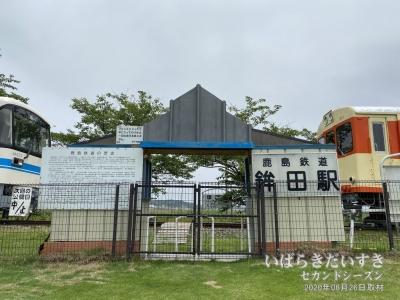 入口は、かつての鹿島鉄道鉾田線鉾田駅を模したモニュメント。
