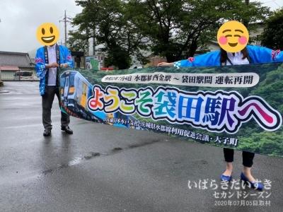 袋田駅前の「ようこそ袋田駅へ」は、良いイベントだった。
