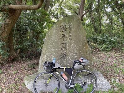 茨城百景 包含風景 陸平の貝塚