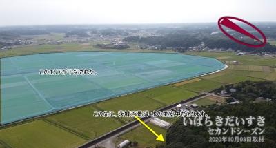 茨城百景 水の里安中の碑から南方面を望む。