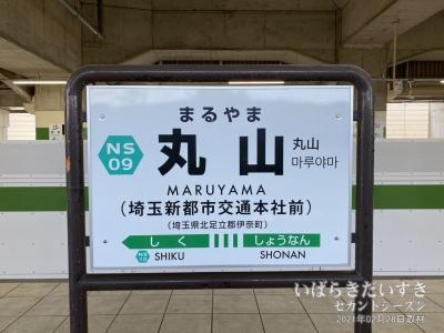 埼玉新都市交通 丸山駅 駅名標