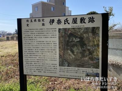 伊奈氏屋敷跡 (埼玉県指定史跡)の看板
