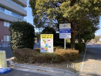 「埼玉県立がんセンター」まで行く。