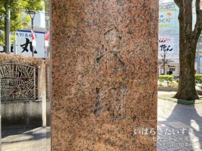 「飛翔」の文字が見える。JR浦和駅前の「飛翔」の像。