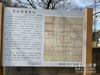 「赤山陣屋敷址」の看板