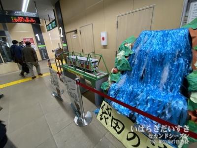 JR水戸駅で水郡線に乗り換え。いつか見た「袋田の滝」モニュメント。