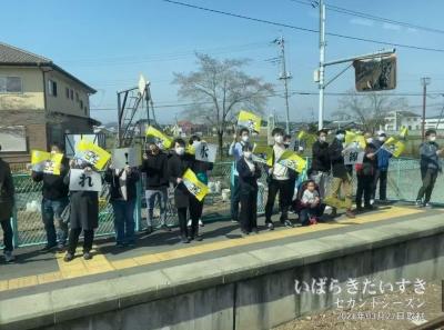水郡線 運転再開イベント「フレ!振れ!水郡線」。常陸大宮駅にて。