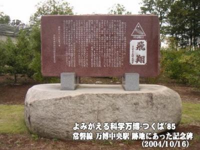 「飛翔」の碑。(現 ひたち野うしく駅 設置)
