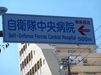 中央病院看板