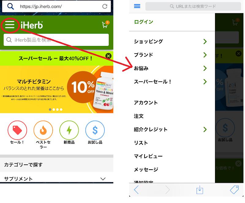 iHerbアプリのメニュー2020