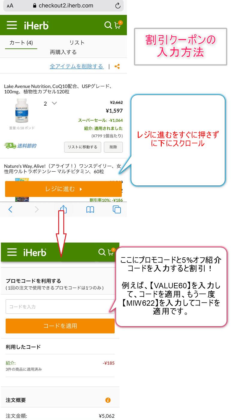 iHerbアプリ注文方法3 2020