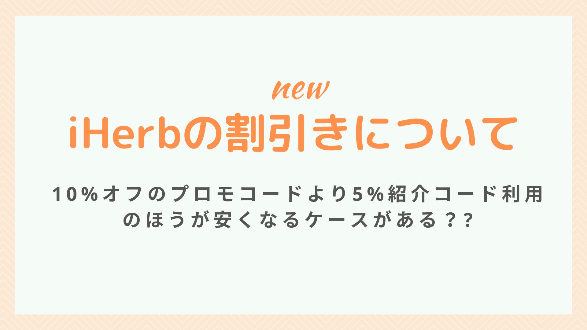 iHerbの紹介コードとプロモコードについて