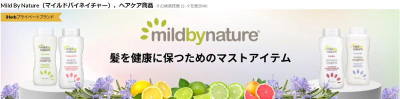 Mild by Natureのヘアケア