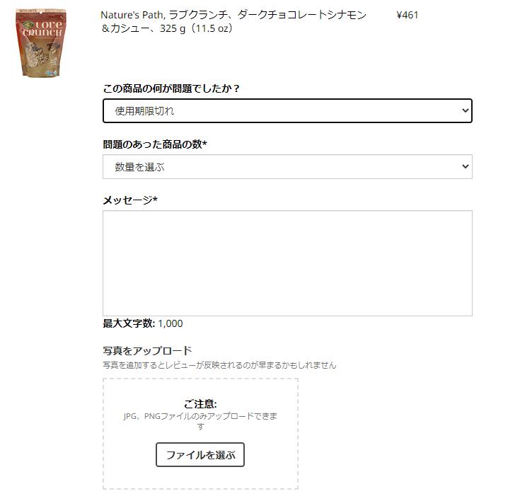 iHerb返品と返金方法の画面