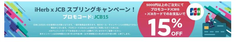 iHerb×JCB15%オフバナーの写真