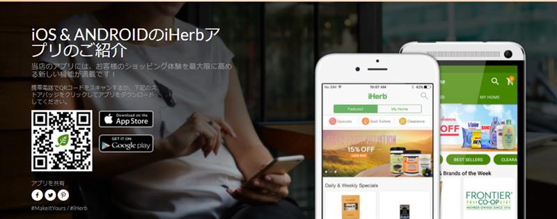 iHerbアプリダウンロードページ