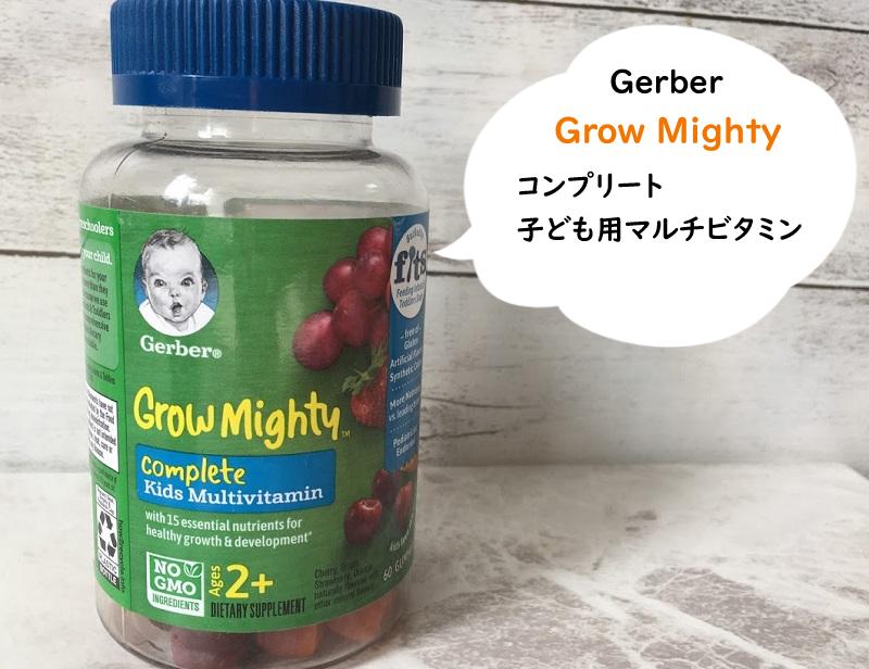 Gerber, Grow Mighty(グロウマイティ)、コンプリート子ども用マルチビタミンの画像