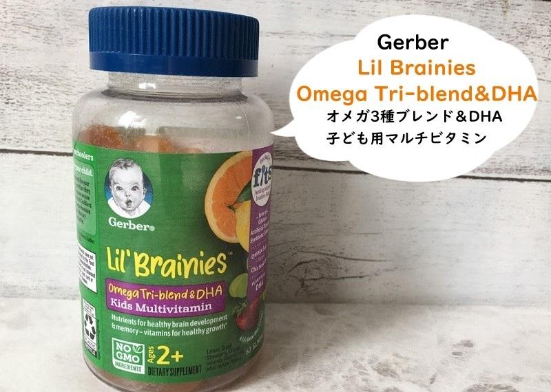 Gerber Lil Brainiesの写真