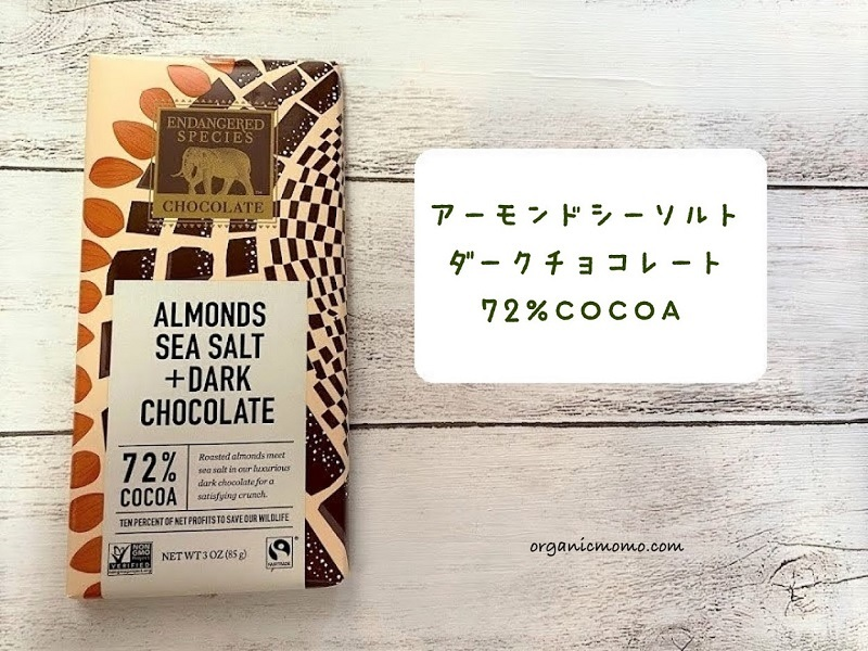 Endangered Species Chocolate, アーモンドシーソルト&ダークチョコレートの画像