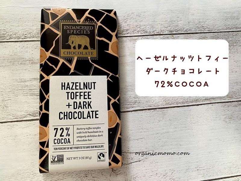 アーモンドシーソルトダークチョコレートの画像