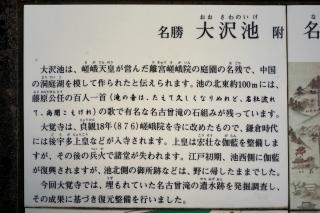 191203daikakuji(27).jpg