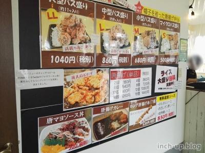 キッチン BUS STOP@三郷市   inch‐up.blog