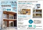 2020-07-03ハピア見学会
