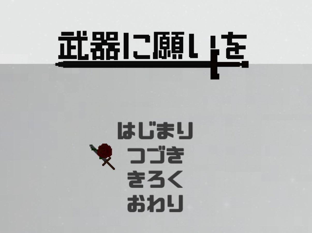 武器に願いを_ スクショ タイトル画面 魔王編 レア武器&レアアイテムコンプ