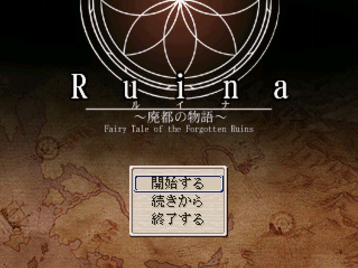 Ruina 廃都の物語 スクショ タイトル画面