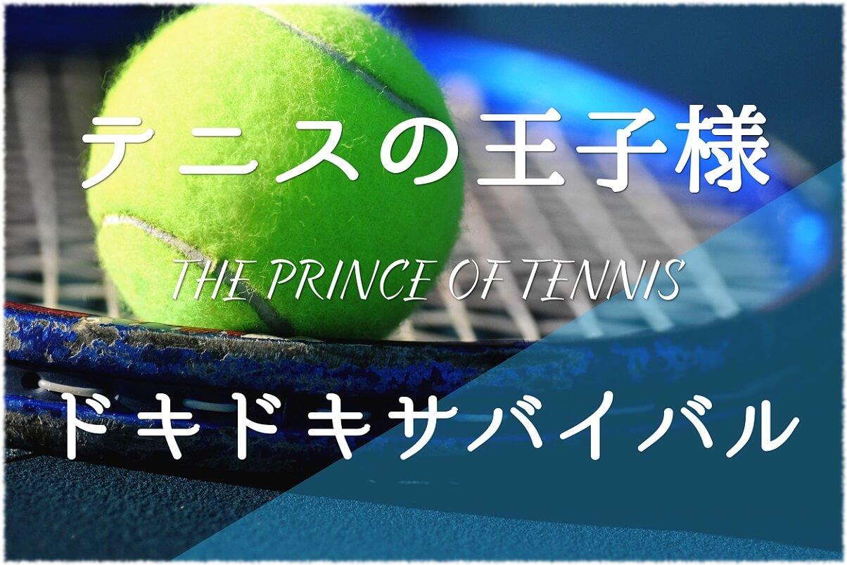 テニスの王子様 ぎゅっと! ドキドキサバイバル 見出し画像