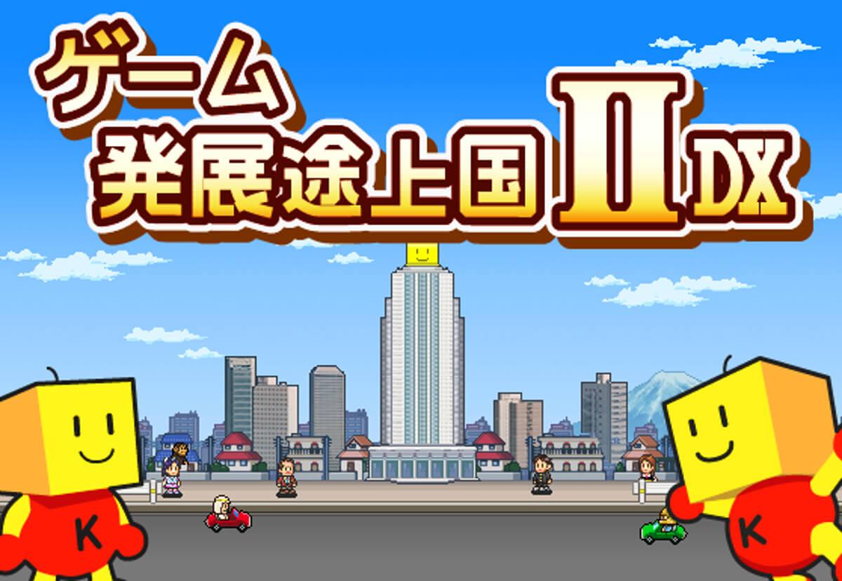 ゲーム発展途上国ⅡDX スクショ タイトル画面