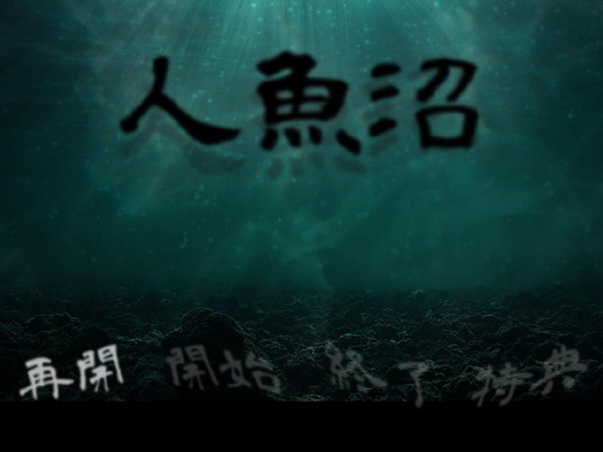 人魚沼 タイトル画面 スクショ