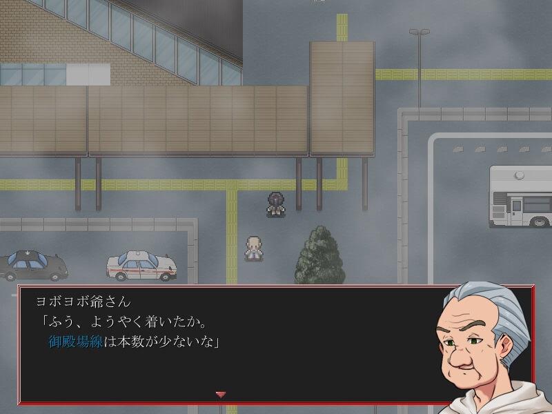 左眼ジャック事件 スクショ 染井長治との出会い TIPS:御殿場市を入手