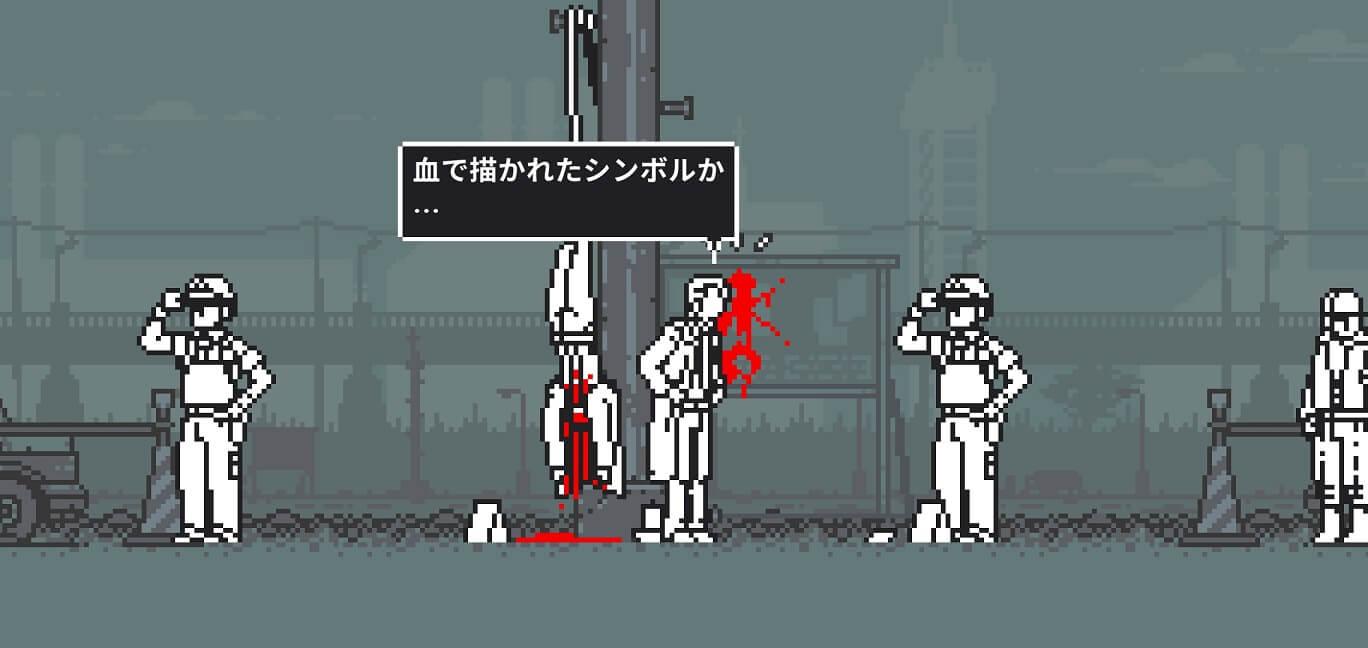 和階堂真の事件簿 処刑人の楔 スクショ 事件現場に残された血のシンボル