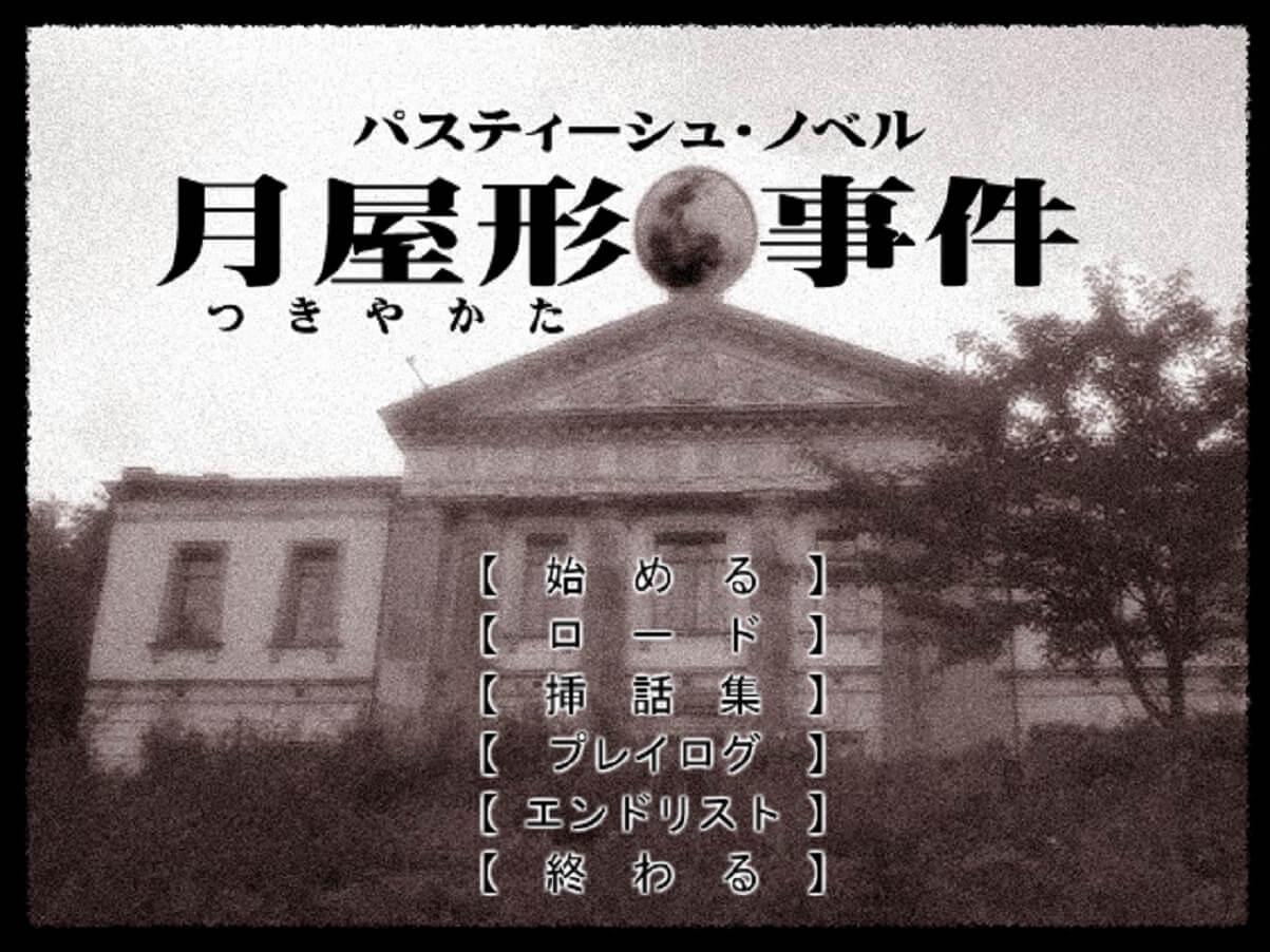 月屋形事件 スクショ タイトル画面 原作:甲賀三郎