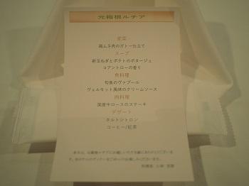 元箱根ルチアディナー20200707-10