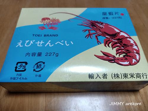 01_000749Ebisenbei.jpg