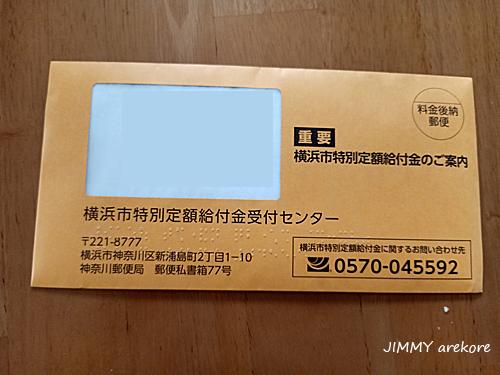 01_141456Ykyoufukin.jpg