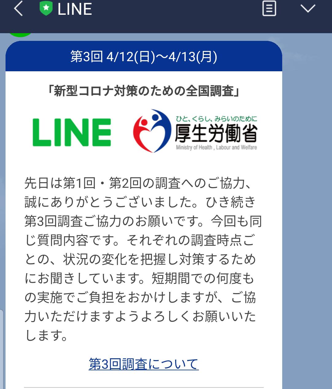 01_156251LINEANKE.jpg