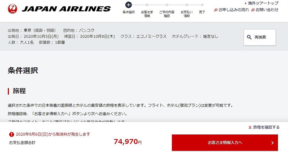 01_JAL00123.jpg