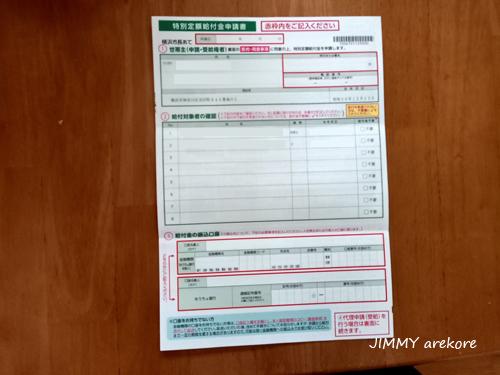 03_155026Ykyoufukin.jpg