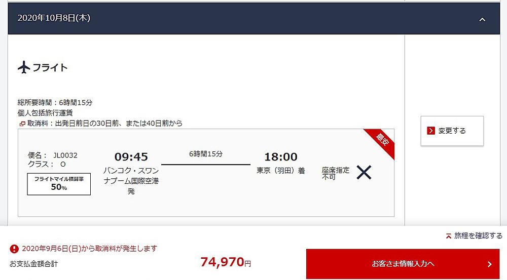 03_JAL00125.jpg