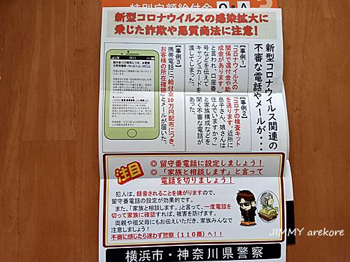 05_155140Ykyoufukin.jpg