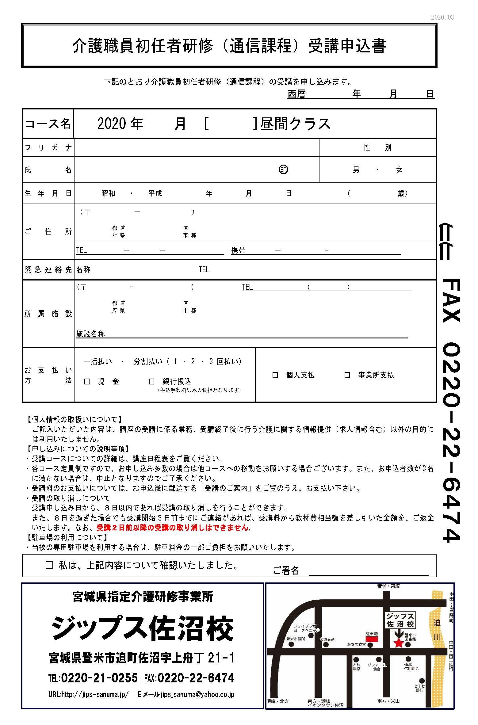 初任者研修募集チラシ2020年4月-6月_ページ_2