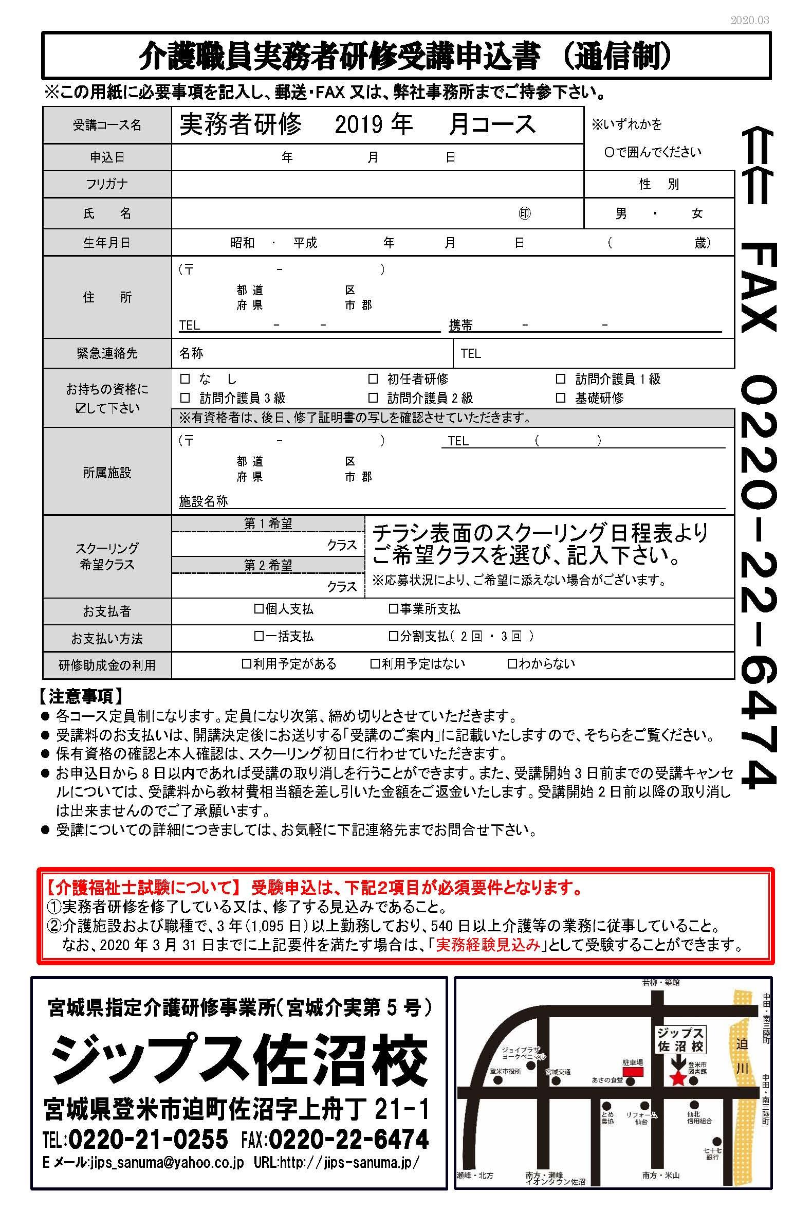 実務者募集チラシ2020年4-5月_ページ_2