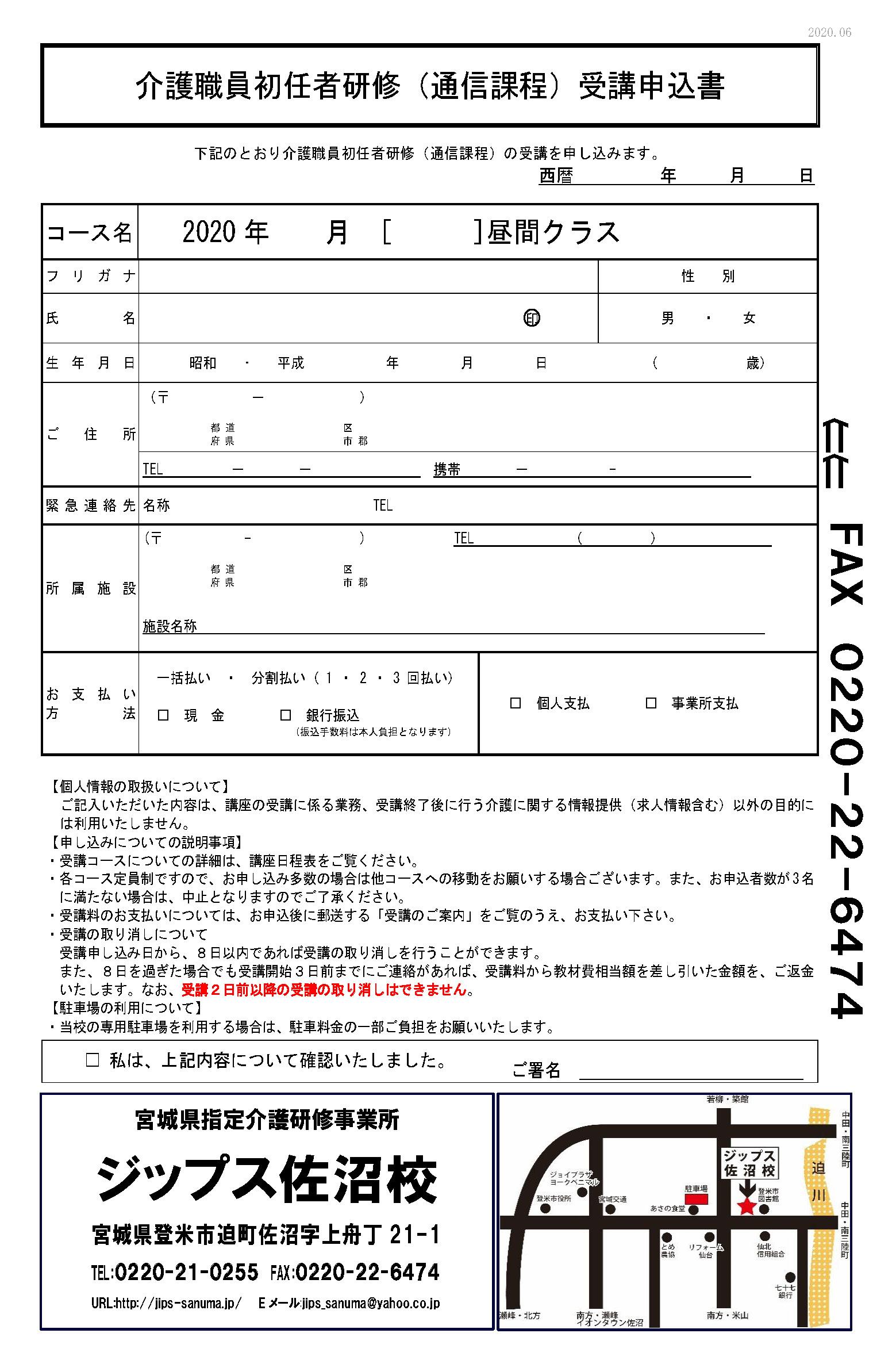 初任者研修募集チラシ2020年7月-11月_ページ_2