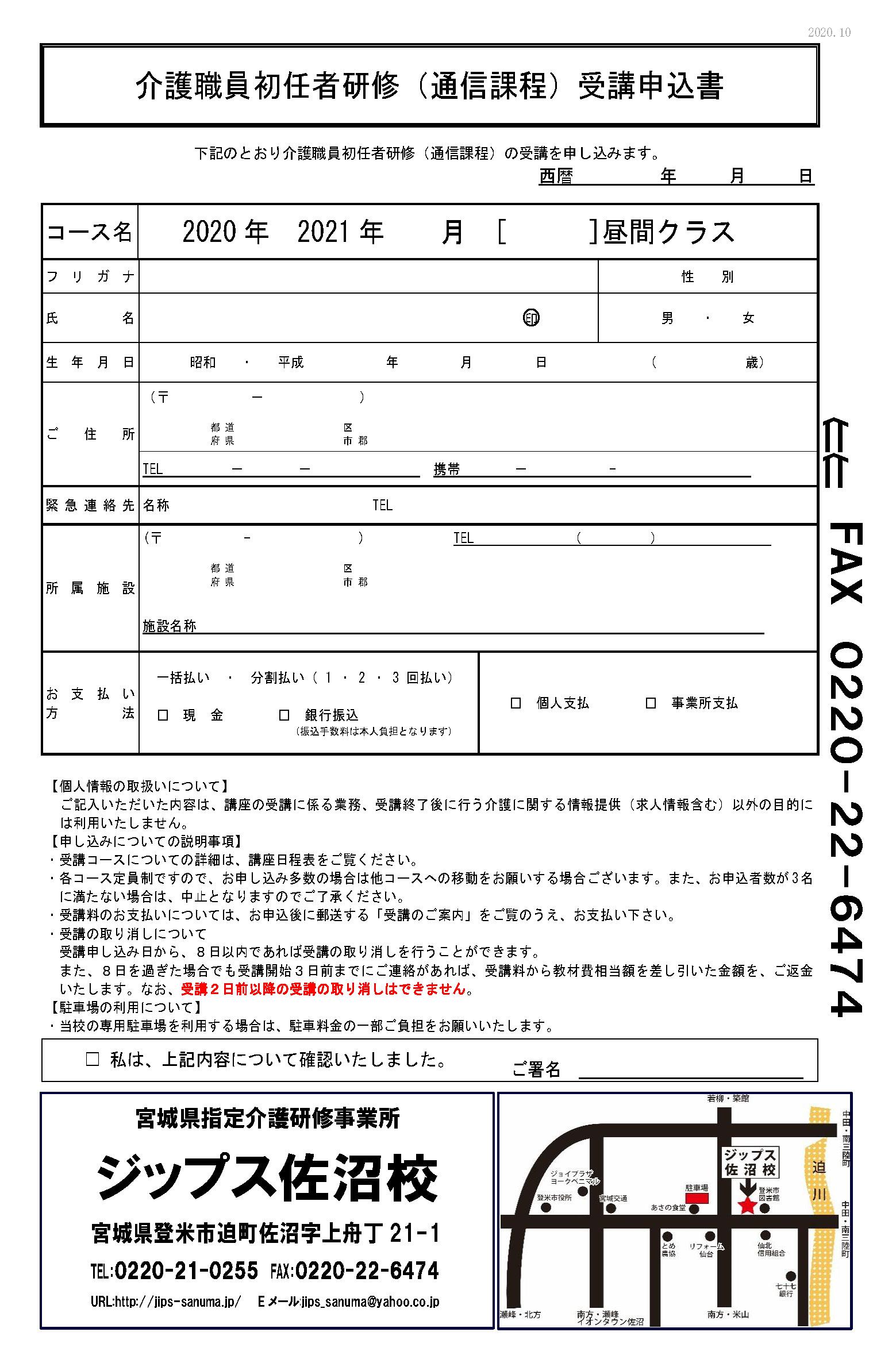 初任者研修募集チラシ2020年11月-2021年1月_ページ_2