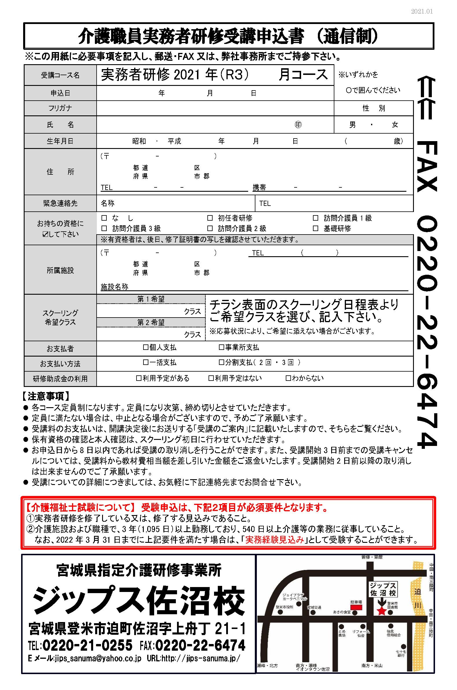 実務者総合チラシ2021年年間スケジュール版_ページ_2
